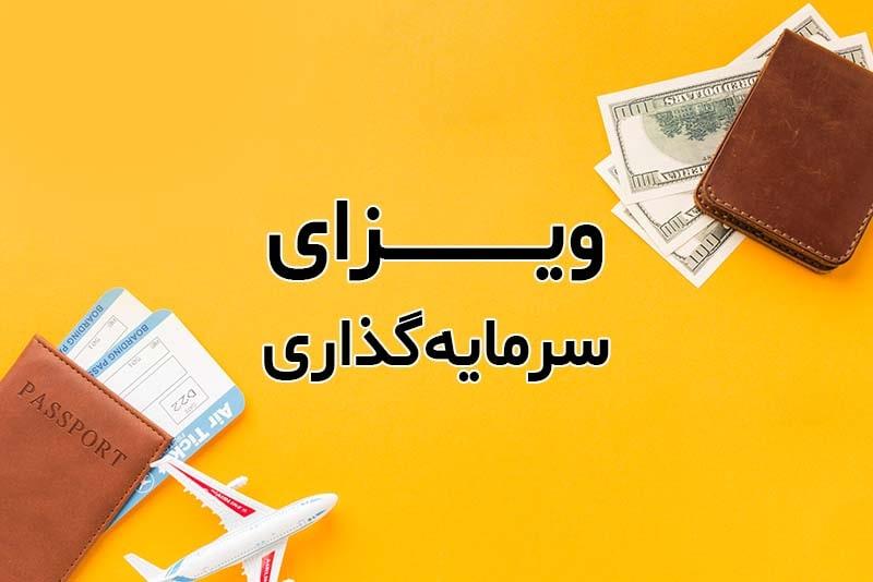 ویزای سرمایه گذاری