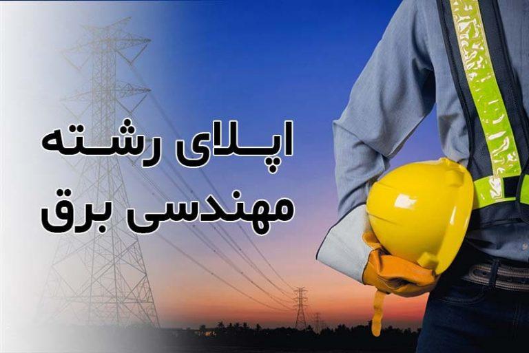 اپلای رشته مهندسی برق