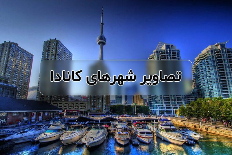 تصاویر شهرهای کانادا
