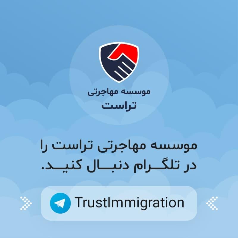 بهترین کانال تلگرام مهاجرت به کانادا کدام است