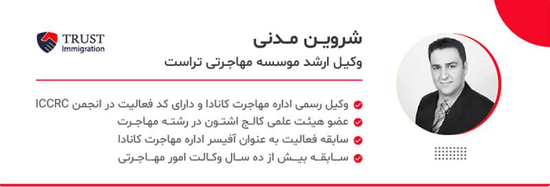 وکیل مهاجرتی در تبریز