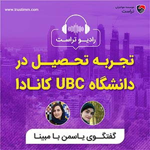 گفتگو با مبینا ؛ تجربه تحصیل در دانشگاه یو بی سی کانادا