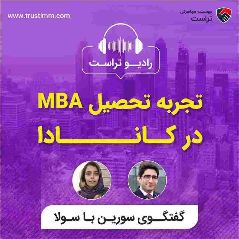 تجربه تحصیل MBA در کانادا